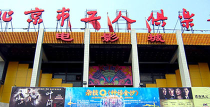 Acrobatics Theatre in Beijing